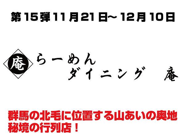 らーめんダイニング庵01.jpg