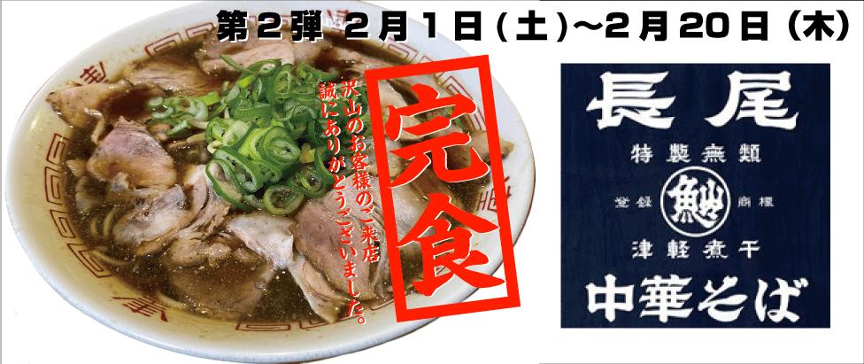 中華そば長尾完食バナー.png