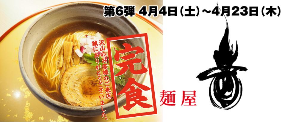 麺屋音完食.png
