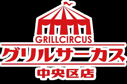 グリルサーカス中央区店赤文字背景透過.png