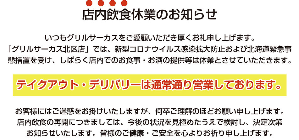 2021.5.31 緊急事態宣言による変更-北区店.jpg