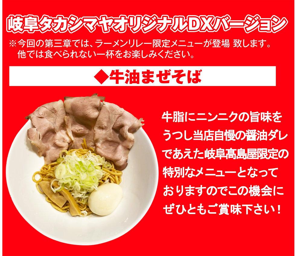 ⑦世界が麺で満ちる時 告知④.jpg