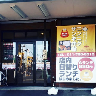 店内東区外観.jpg