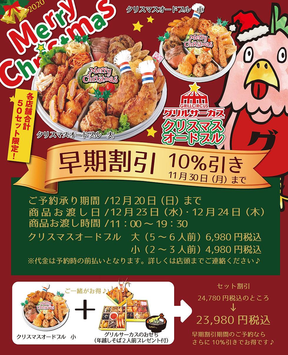 クリスマスオードブル詳細バ.jpg