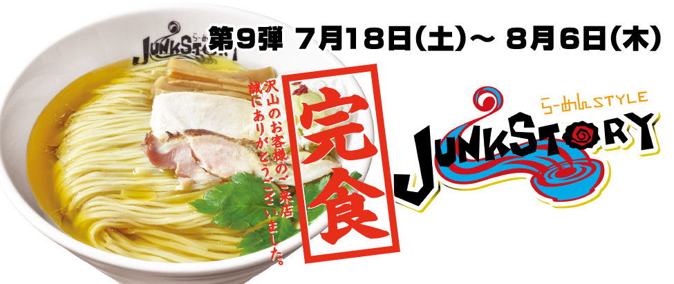 JUNKSTORY完食2.jpg