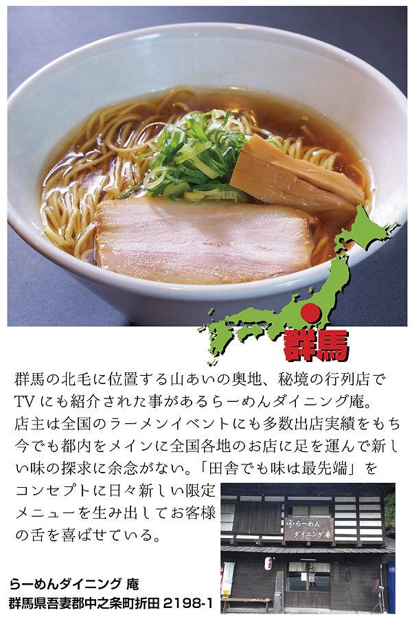 らーめんダイニング庵-02.jpg