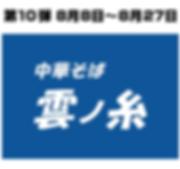 雲ノ糸1.png
