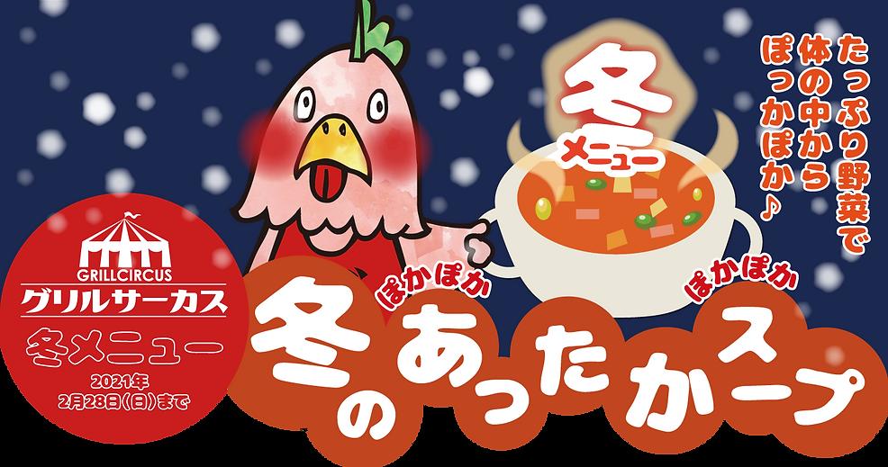 冬メニュー①.png