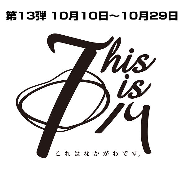 This-is-中川01.jpg