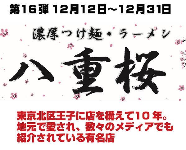 八重桜01.jpg