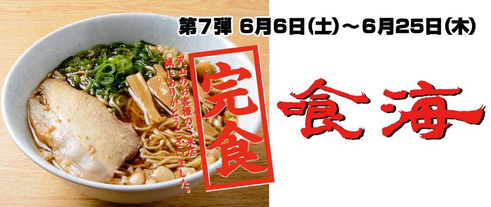 喰海完食.png