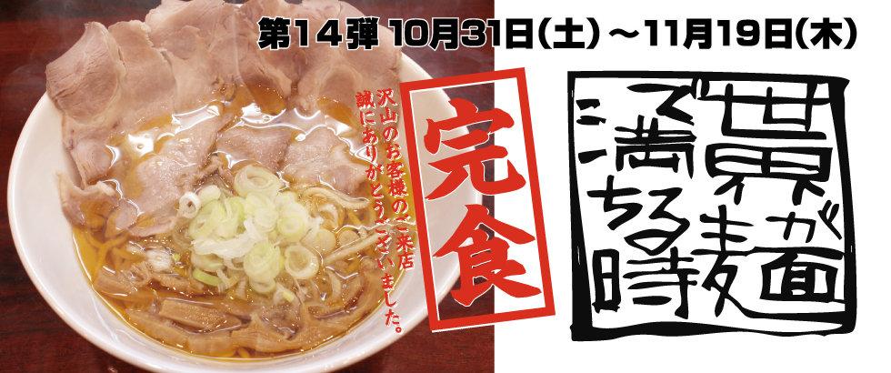 世界で麺が満ちる時完食バナー.jpg