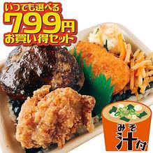 799円お買い得セットザンギ&ハンバーグ.jpg