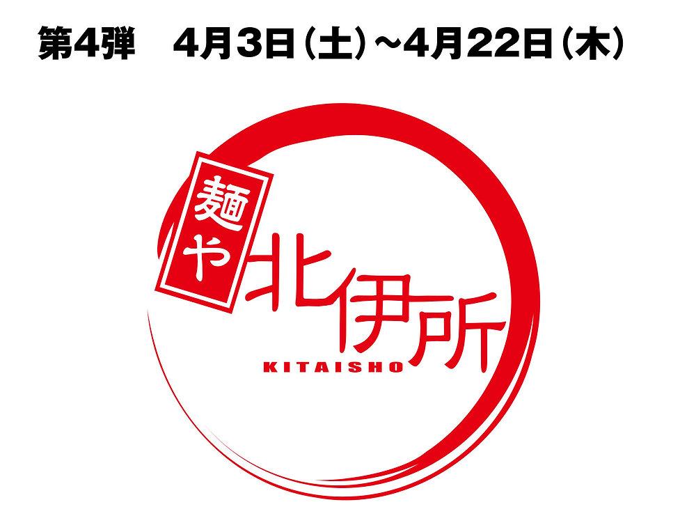 ④麺や北伊所 告知①.jpg