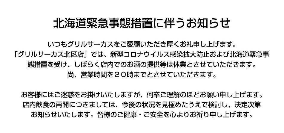 2021.6.23北区店お知らせ.jpg