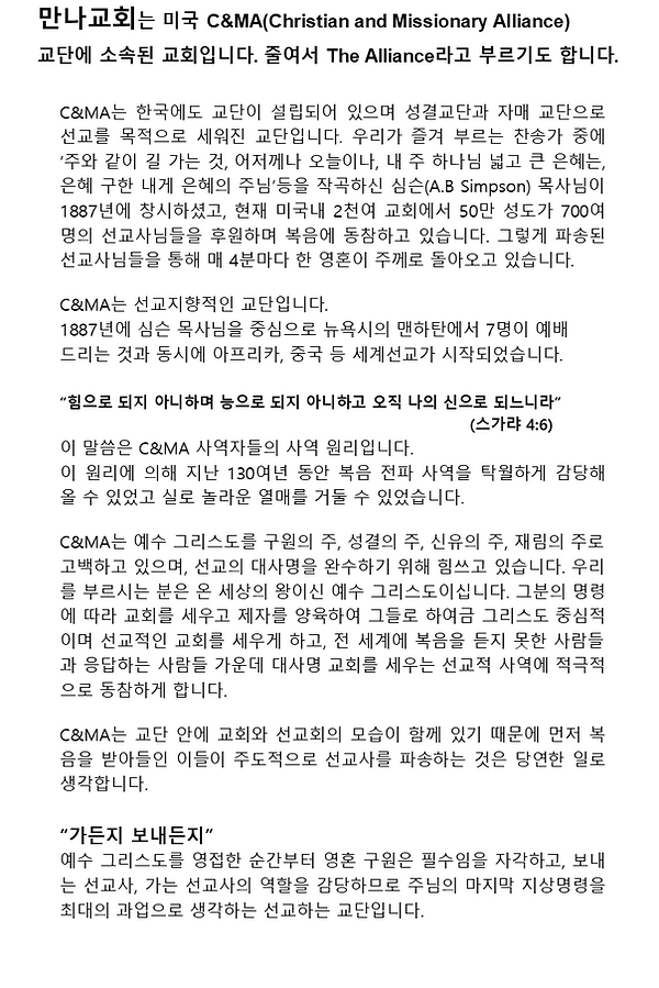 교단소개_final.png