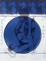 Untitled (Blue Circle), 1968