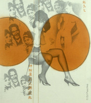 Untitled (Two Circles), 1968