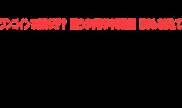 ぱおいち.png