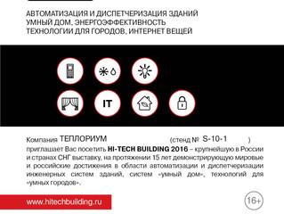 УЧАСТНИК HI-TECH BUILDING