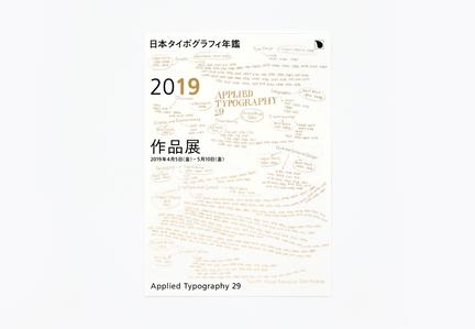 日本タイポグラフィ協会「日本タイポグラフィ年鑑2019作品展」作品展示