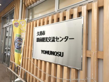 東京→岩手県久慈市へ