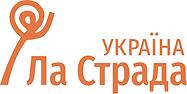 "ГО ""Ла Страда Україна"""
