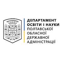 Департамент освіти і науки Полтавської обласної державної адмінстрації