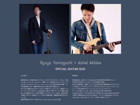 8/30(Fri) Special Guitar Duo