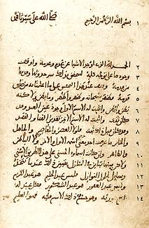Manuscrit autographe de la première page  des Futûhât al-Makkiyah