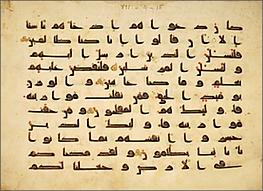 Folio du Coran XIe s.