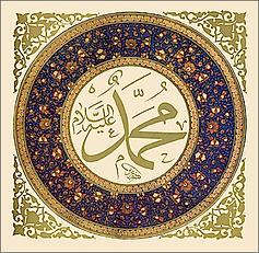 Calligraphie art islamique