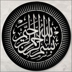 calligraphie islamique.png