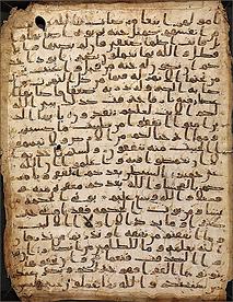 Folio du Coran de Sanna