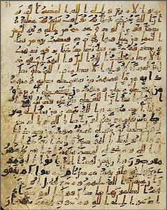 Un des plus anciens manuscrits du Coran