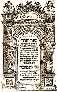 Zohar, édition princeps, Mantoue, 1558