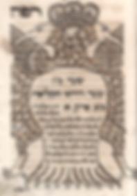 manuscrit de L'Arbre de Vie, XVIIIe siècle