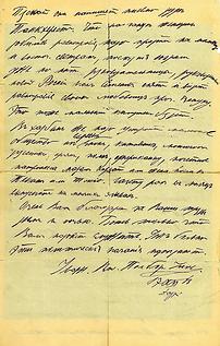 Lettre de Ungern-Sternberg