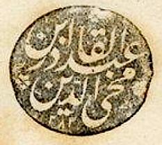 Sceau de l'émir :  « Abd al-Qâdir Ibn Muhyi-d-dîn »