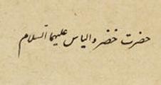 Inscription persane figurant au dos