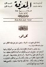 Revue Al-Ma'rifah