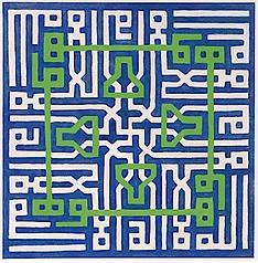 Ambigramme de la Shahadahpng