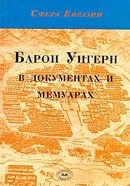 Le baron Ungern dans les documents et les mémoires