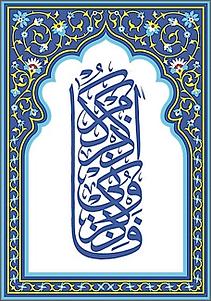 calligraphie islamique 2.png