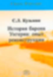 L'histoire du baron Ungern: expérience d'une reconstruction