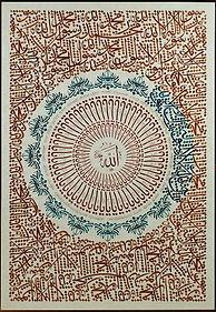 Calligraphie Allah