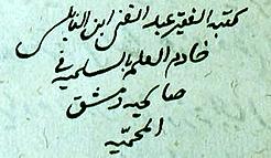Manuscrit holographe de Nabulusi