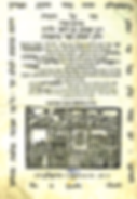 Première édition imprimée du Zohar à Jérusalem
