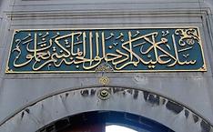 Sceau de Salomon, Istanbul
