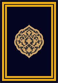 ornement islamique.png